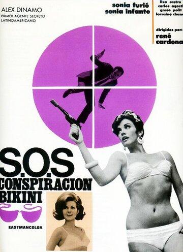 С.О.С. Заговор бикини (1967)