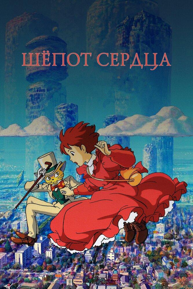 Фильмы Шёпот сердца