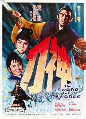 Меч к мечу (1968)