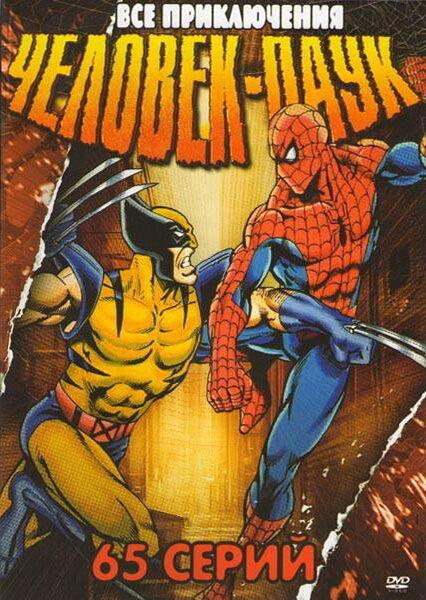 смотреть онлайн человек паук мультик 1 сезон: