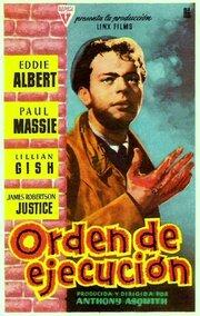 Приказы убивать (1958)
