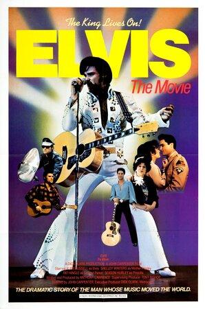 Элвис (Elvis)