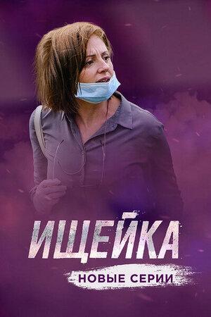Ищейка 4 сезон 2020 Россия с Банщиковой 1,2,3,4 серия смотреть