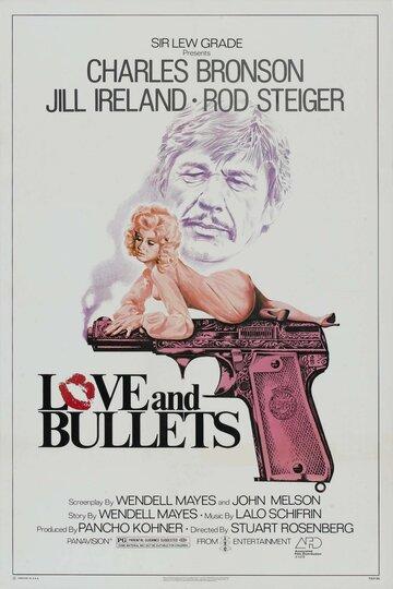 Последняя пуля (1978)