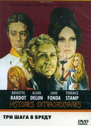 Три шага в бреду (1968)