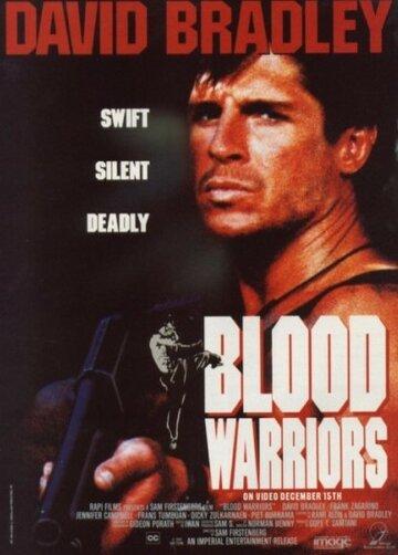 Фильм Кровавые воины