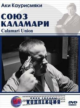 Союз Каламари (1984)
