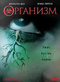 Организм (2008)