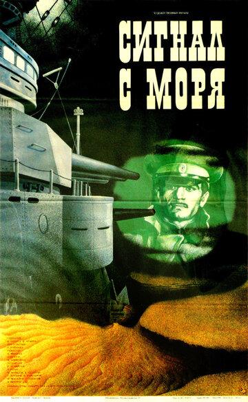 Сигнал с моря (1986)
