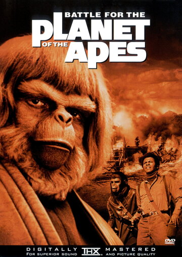 ����� �� ������� ������� (Battle for the Planet of the Apes)