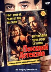 Поющий детектив (2003)