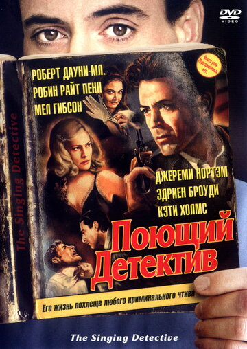 Фильм Поющий детектив