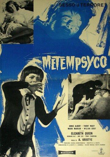 Подземелье пыток (1963)