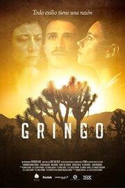 Gringo (2015)