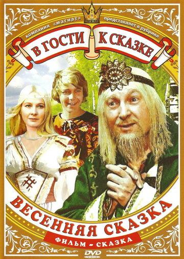 Весенняя сказка (1971)