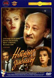 Ночные забавы (1991)