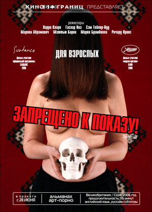 Запрещенные Фильмы К Показу В Мире Порно