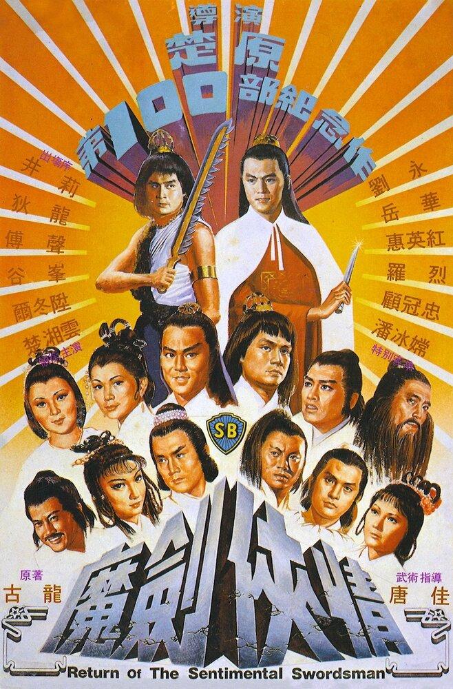 Скачать дораму Возвращение сентиментального меченосца Mo jian xia qing