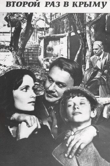 Постер к фильму Второй раз в Крыму (1984)