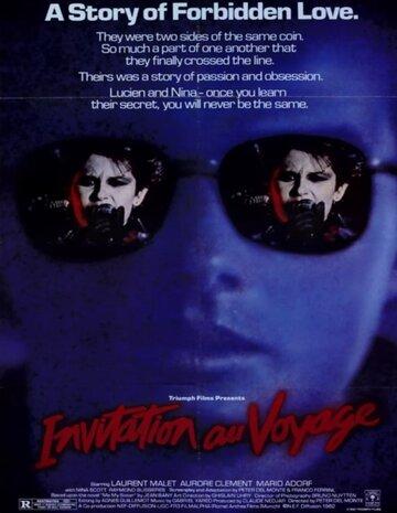 Приглашение в путешествие (1982)