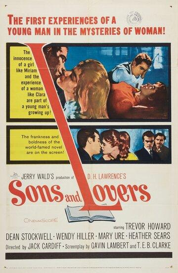 Сыновья и любовники (Sons and Lovers)