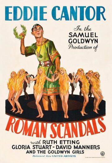 Римские сплетни