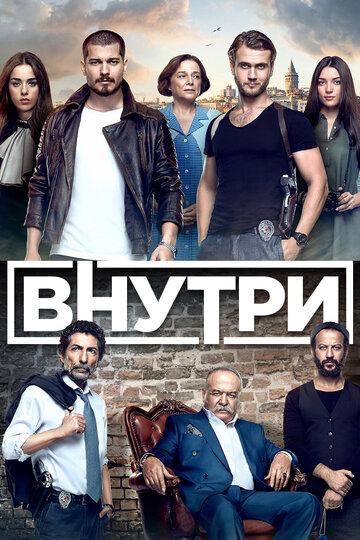 Внутри 1 сезон 35 серия