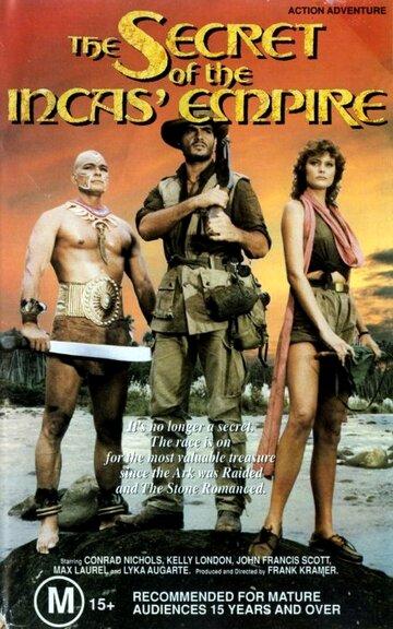 Секрет империи инков (1987)