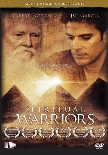 Духовные воины (Spiritual Warriors)