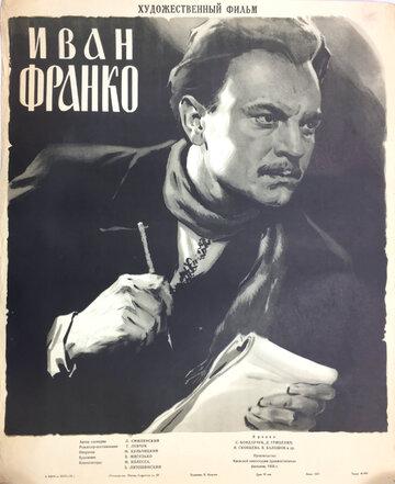 Иван Франко (1956)