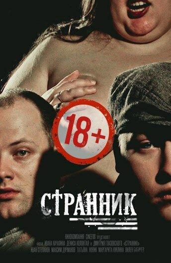 фильм 2017 скачать через торрент img-1