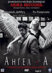 Смотреть онлайн Ангел-А