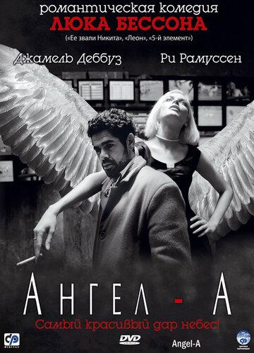 Ангел-А (2005) полный фильм онлайн