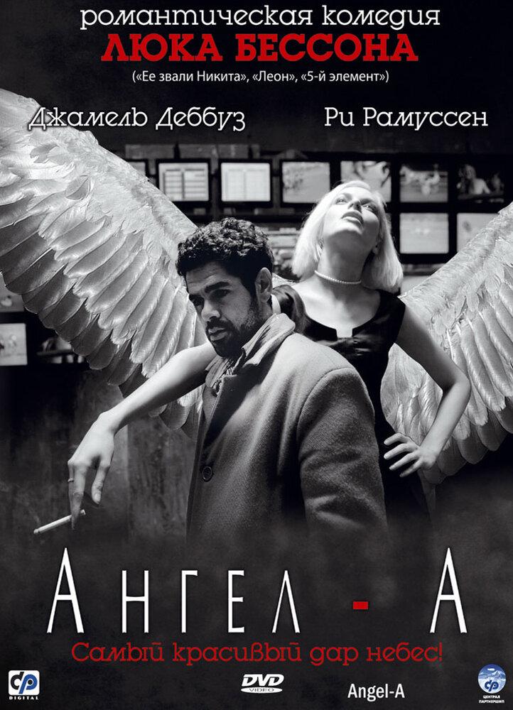 Ангел-А (2005) - смотреть онлайн