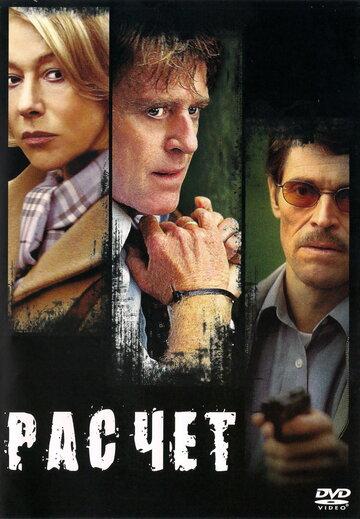 Расчет (2004) — отзывы и рейтинг фильма