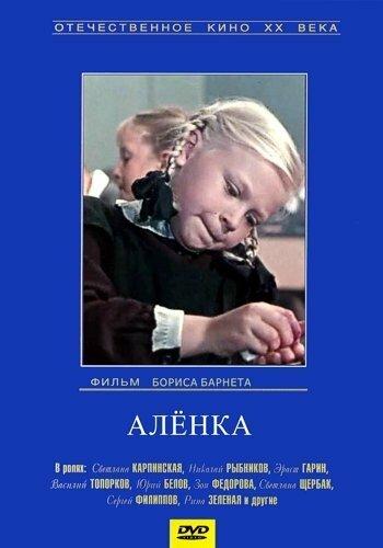Фильмы Аленка смотреть онлайн