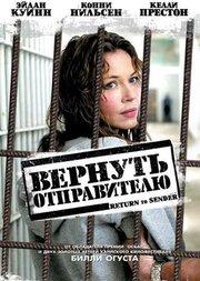 Вернуть отправителю (2004)