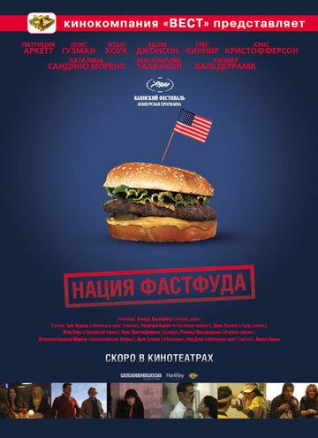 Нация фастфуда (2006)