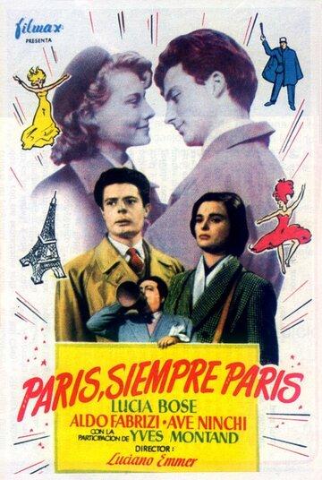 Париж всегда Париж (1951)