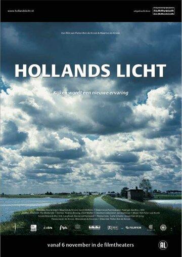 Голландский свет (2003)
