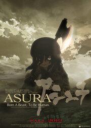 Асура (2012)