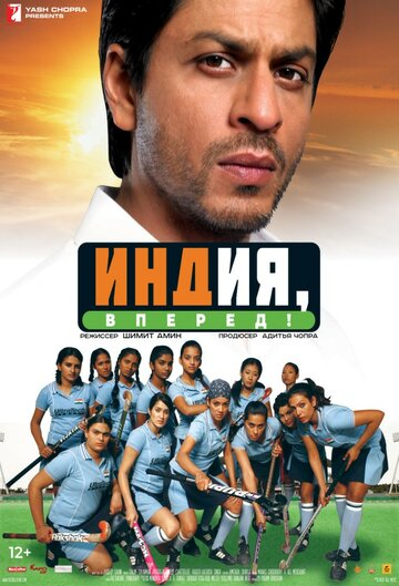 Индия, вперед! 2007 Chak De! India