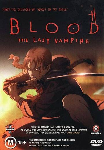 Фильм Кровь: Последний вампир