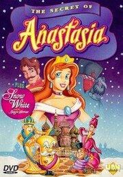 Секрет Анастасии (1997)