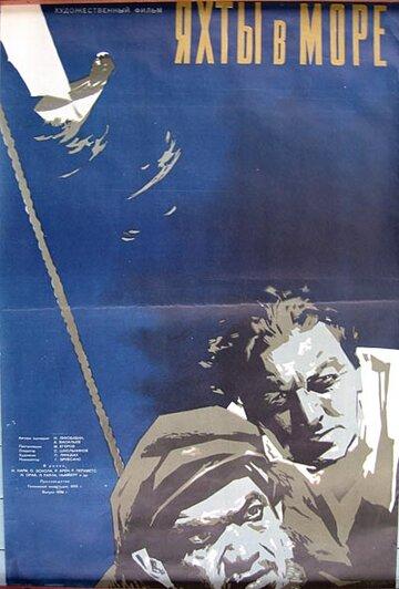 Яхты в море (1956)