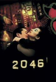 Смотреть онлайн 2046