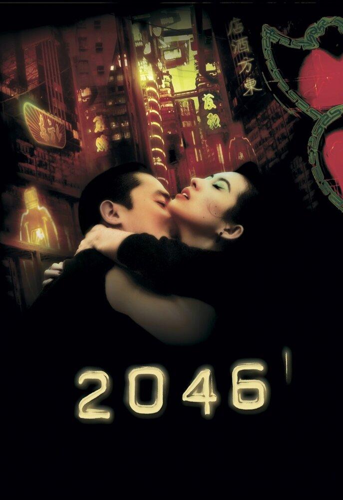 2046 скачать фильм торрент