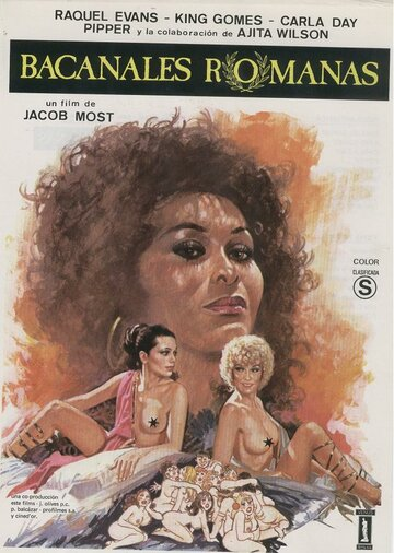 Римские вакханалии (1982)