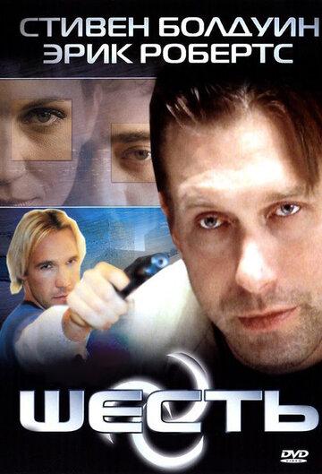 Шесть (2004)