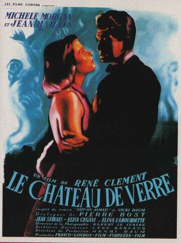 Стеклянный замок (1950)